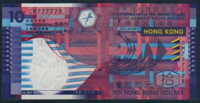 UNC Hong Kong SAR Government 2002 HK$10 Banknote : CM 777778