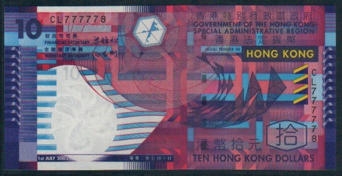 UNC Hong Kong SAR Government 2002 HK$10 Banknote : CL 777778