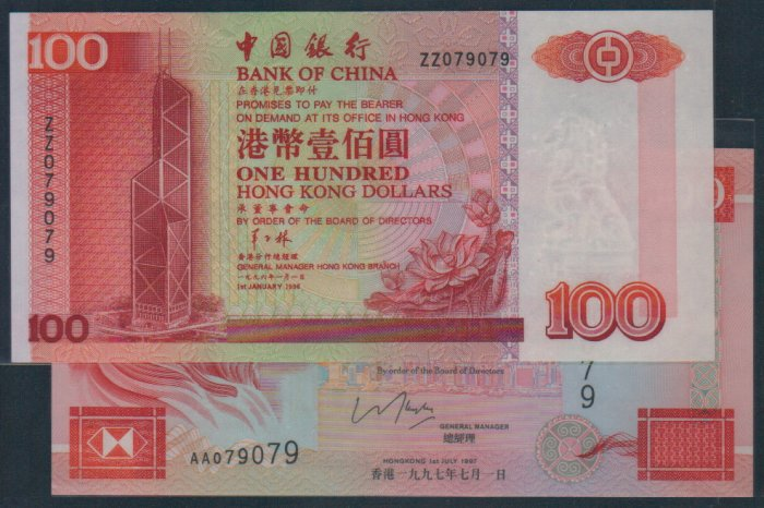 UNC Hong Kong Bank of China + HSBC HK$100 TWIN Banknote : AA 079079, AA 079079, ZZ079079