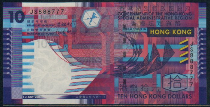 UNC Hong Kong SAR Government 2002 HK$10 Banknote : JS 888777