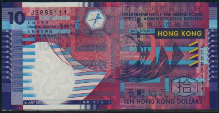 UNC Hong Kong SAR Government 2002 HK$10 Banknote : JS 888111