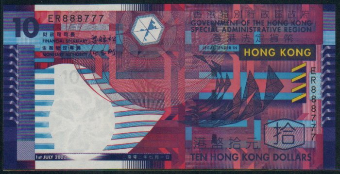 UNC Hong Kong SAR Government 2002 HK$10 Banknote : ER 888777