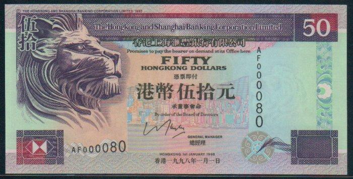 UNC Hong Kong HSBC 1998 HK$50 Banknote : AF 000080