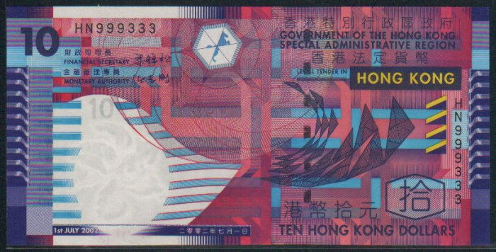 UNC Hong Kong SAR Government 2002 HK$10 Banknote : HN 999333