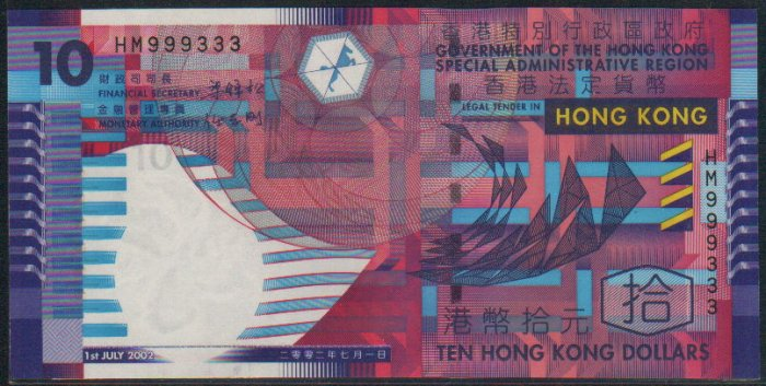 UNC Hong Kong SAR Government 2002 HK$10 Banknote : HM 999333