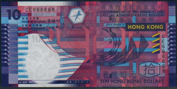UNC Hong Kong SAR Government 2002 HK$10 Banknote : CE 666668