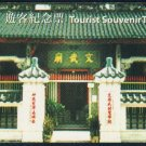 Hong Kong MTR Tourist Train Ticket : Man Mo Temple