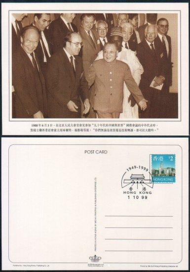 China Postcard / Chinese Postcard : DENG XIAO PING (1)