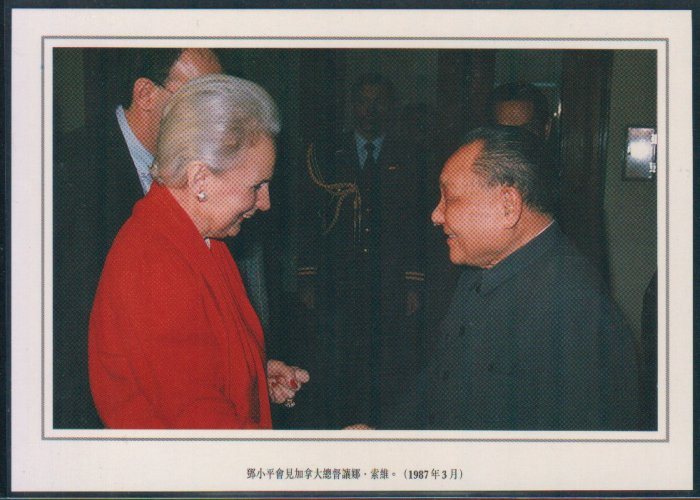 China Postcard / Chinese Postcard : DENG XIAO PING (8)