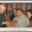 China Postcard / Chinese Postcard : DENG XIAO PING (10)