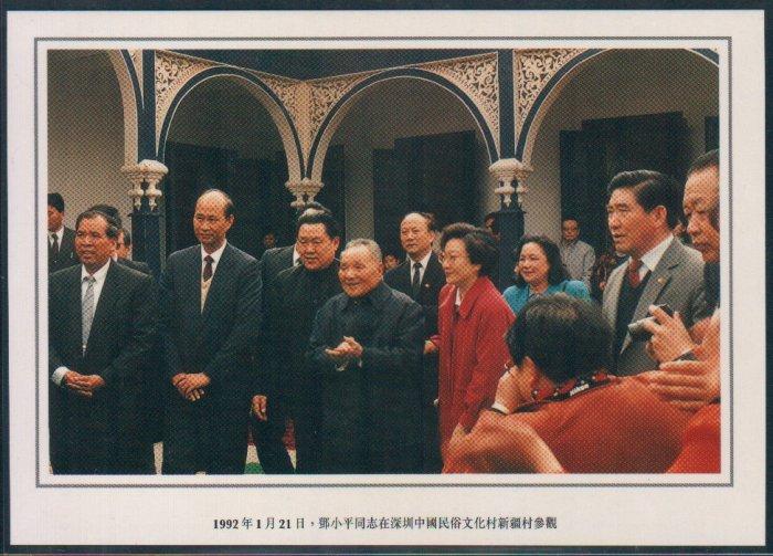 China Postcard / Chinese Postcard : DENG XIAO PING (11)