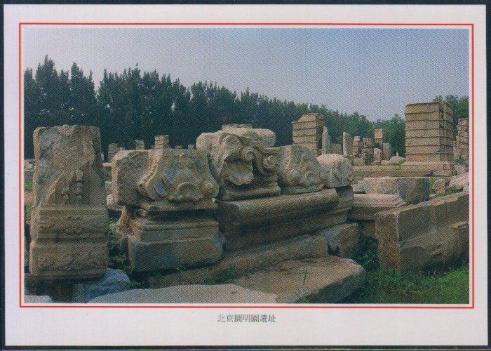 China Postcard / Chinese Postcard : Beijing (5)