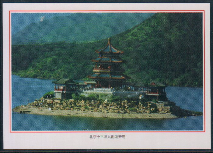 China Postcard / Chinese Postcard : Beijing (6)