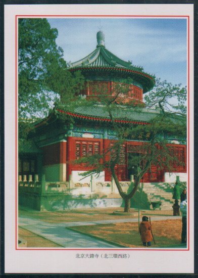 China Postcard / Chinese Postcard : Beijing (10)