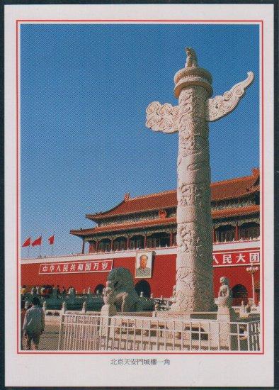 China Postcard / Chinese Postcard : Beijing (12)