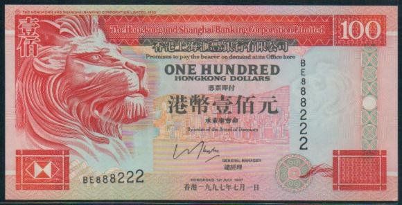 UNC Hong Kong HSBC 1997 HK$100 Banknote : BE 888222