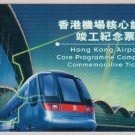 Hong Kong MTR Train Ticket : Hong Kong Airport Core Programme Completion