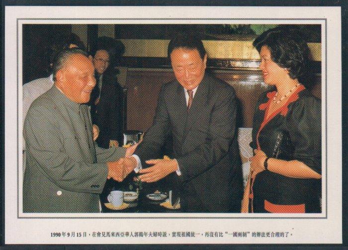 China Postcard / Chinese Postcard : DENG XIAO PING (15)