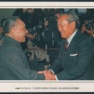 China Postcard / Chinese Postcard : DENG XIAO PING (16)