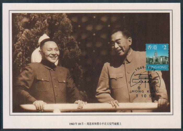 China Postcard / Chinese Postcard : DENG XIAO PING (25)