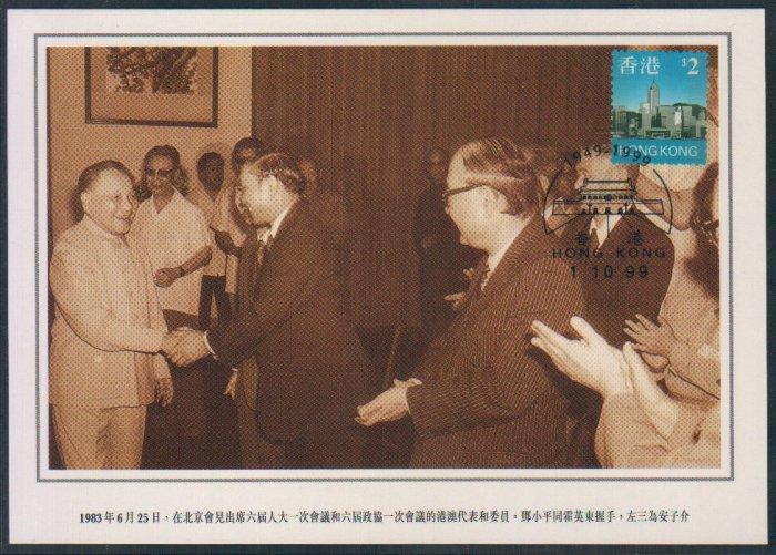 China Postcard / Chinese Postcard : DENG XIAO PING (26)