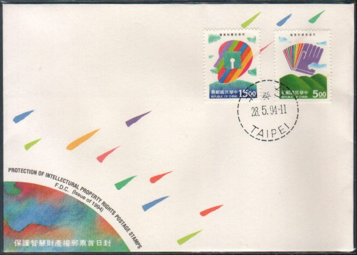 Taiwan / Taipei FDC / First Day Cover : Protection of Intellectural Property Rights 28 May 1994