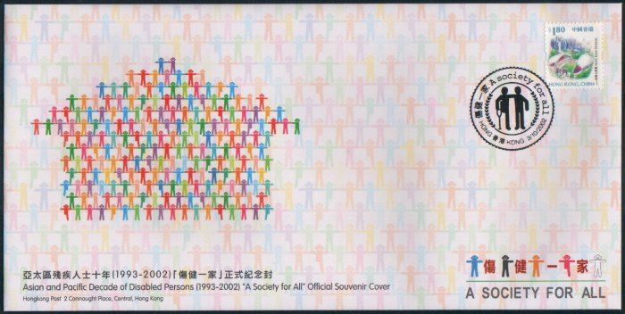 Hong Kong FDC / First Day Cover : Asian and Pacific Decade of Disabled Persons 3 Oct 2002