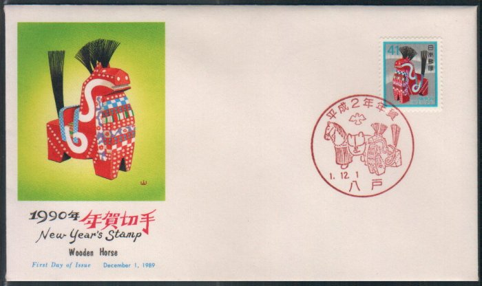 Japan / Japanese FDC / First Day Cover : 1990 New Year's Stamp of Wooden Horse 1 Dec 1989