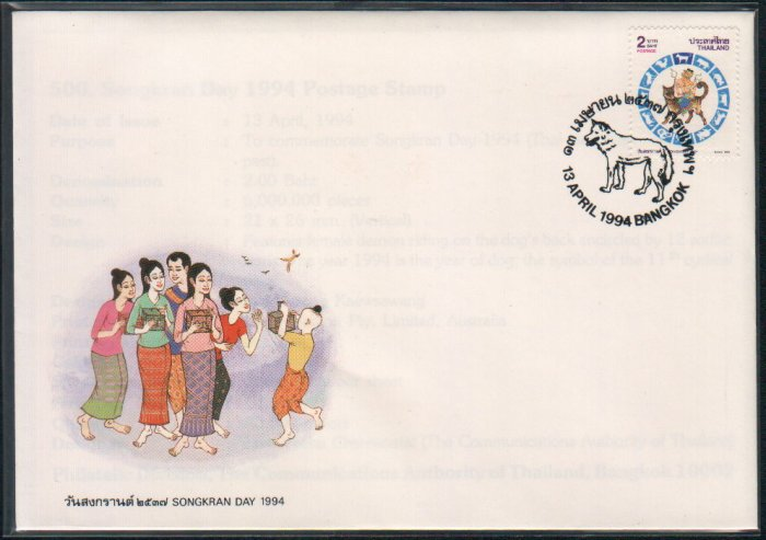 Thailand Bangkok FDC / First Day Cover : Songkran Day 13 Apr 1994