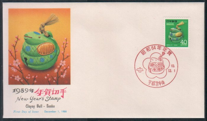 Japan / Japanese FDC / First Day Cover : 1989 New Year's Stamp of Clayey Bell Snake 1 Dec 1988