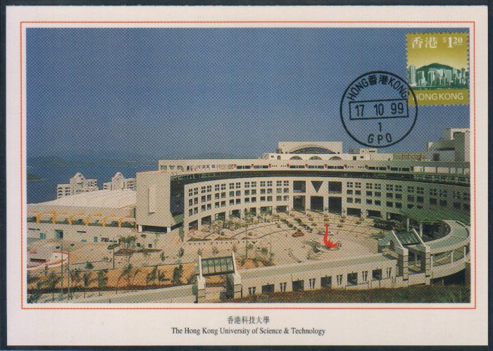 Hong Kong Postcard : Hong Kong University of Science & Technology