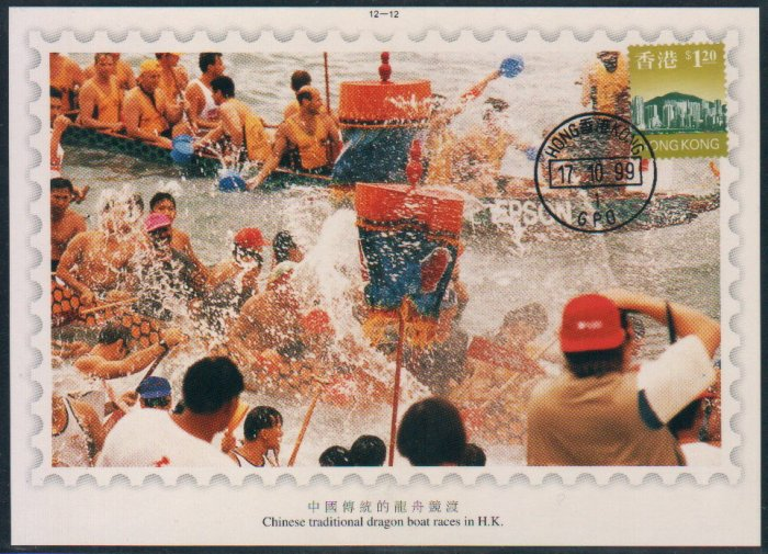 Hong Kong Postcard : Dragon Boat Race