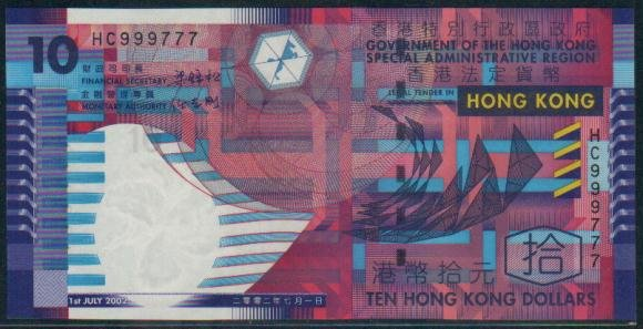 UNC Hong Kong Government 2002 HK$10 Banknote : HC 999777