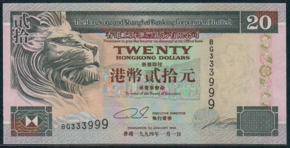 UNC Hong Kong HSBC 1994 HK$20 Banknote : BG 333999