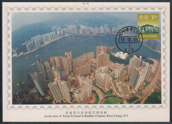 Hong Kong Postcard : Tsing Yi Island, Rambler Channel, Kwai Chung