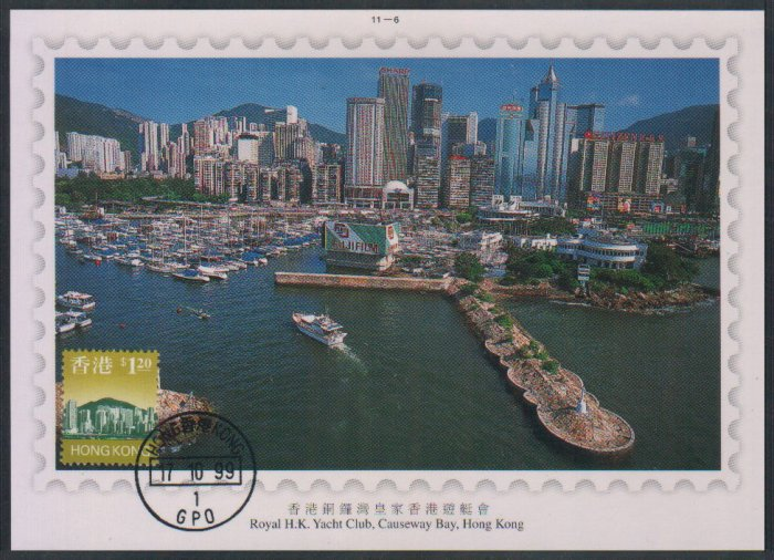 Hong Kong Postcard : Royal Hong Kong Yacht Club, Causeway Bay