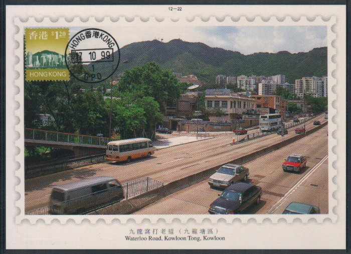 Hong Kong Postcard : Waterloo Road