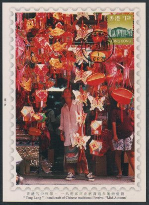"Hong Kong Postcard : ""Tang Lung"", Mid-Autumn Festival"