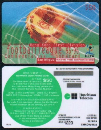 Hong Kong Phonecard : San Miguel Football League