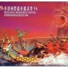 Hong Kong KCR Train Ticket : Dragon Boat Races 1996