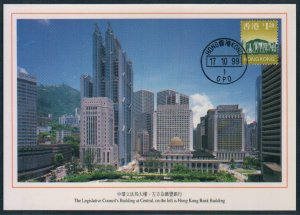 Hong Kong Postcard : Legislative Council's Building + Hong Kong Bank Building