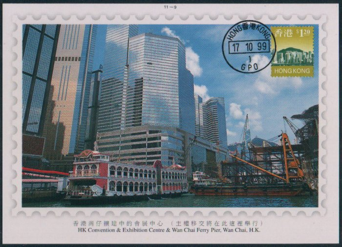 Hong Kong Postcard : The Convention & Exhibition Centre and Wan Chai Ferry Pier