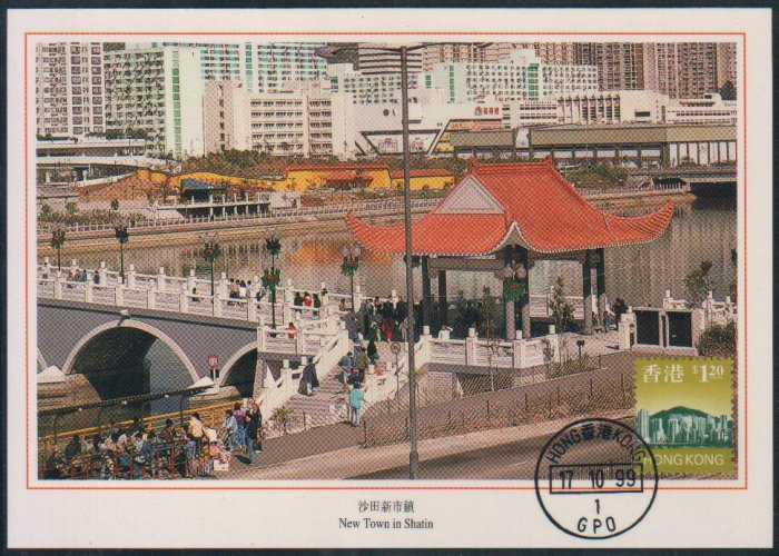 Hong Kong Postcard : Shatin New Town