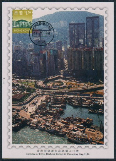 Hong Kong Postcard : Cross Harbour Tunnel Entrance, Causeway Bay