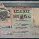 UNC Hong Kong HSBC 1994 HK$20 Banknote: CY 383383 + DA 383383 x 2