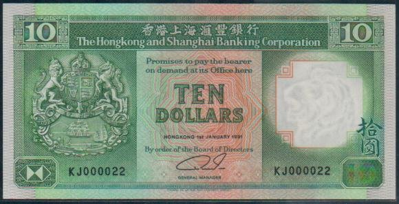 UNC Hong Kong HSBC 1992 HK$10 Banknote : KJ 000022