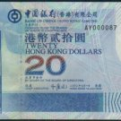 UNC Hong Kong Bank of China 2003 HK$20 Banknote : AY 000087