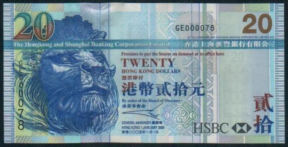 UNC Hong Kong HSBC 2005 HK$20 Banknote : GE 000078