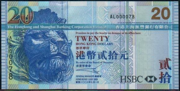 UNC Hong Kong HSBC 2003 HK$20 Banknote : AL 000078