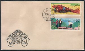 China FDC / First Day Cover : T 39 / T39 / T.39 FDC 10 Aug 1979 (NOT full set)